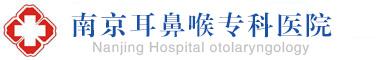 南京市耳鼻喉科医院